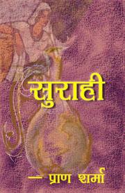 surahi_cover