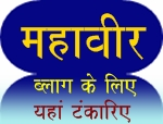 Mahavir Blog ke liye block